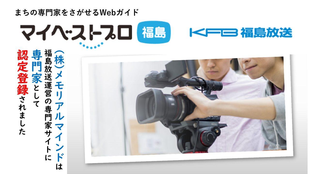 マイベストカメラ、福島放送03