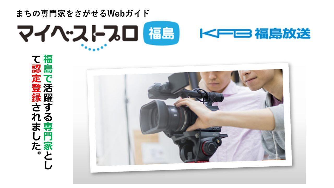 マイベストカメラ、福島放送ver3