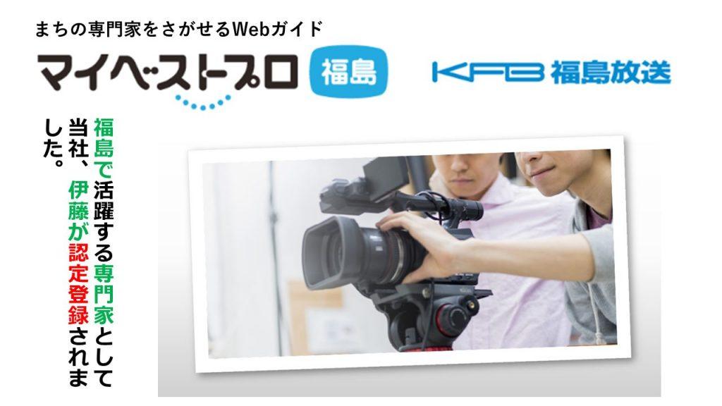 マイベストカメラ、福島放送ver4