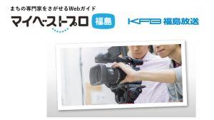 マイベストカメラ、福島放送ver5